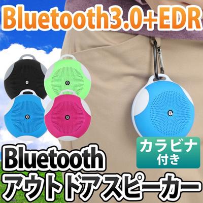 おしゃれなデザイン Bluetooth アウトドア スピーカー カラビナ付き iPhone iPad スマホ スマートフォン 対応 Bluetooth3.0 + EDR 対応 ブルートゥース ポータブル 音楽・通話も楽しめる ER-SPOUT[定形外郵便配送][送料無料]の画像
