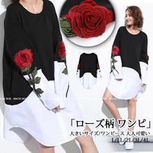 新製品は追加します2017品質韓国ファッション★春ワンピース ドレス柄刺繍 結婚式ワンピース 花柄ワンピース・スカート大きいサイズ/ワンピース 大人可愛いワンピース 大人可愛いローズ柄 ワンピ