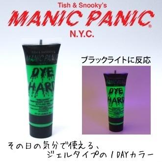 MANIC PANIC テンポラリーヘアカラー エレクトリックリザード(Electric Lizard)
