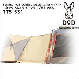 DOPPELGANGER OUTDOOR(R) コネクタブルスクリーンタープ用トンネル TT5-531■プレミアムワンタッチテントT5-465専用品