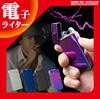 電子ライター プラズマライター USB 充電式 プラズマ アーク スパーク USB電子ライター USBライター 充電式ライター ライター タバコ たばこ ER-NOPLT [ゆうメール配送][送料無料]