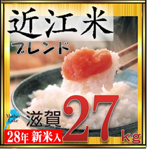★28年ブレンド米!27kg !滋賀県で収穫したお米です。滋賀県は琵琶湖に四方を囲む高い山々、豊かな自然に恵まれており、米作りに最適の環境のお米今回は安価タイプでご用意いたしました。