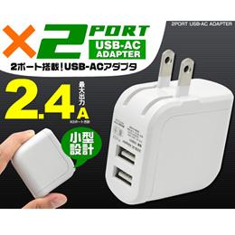 【メール便送料無料】 USB充電器 USB-AC アダプタ 2.4A 急速充電 USB 2ポート 同時充電 iPhone スマホ iPad タブレット USB-AC変換アダプタ (pt-usb051m