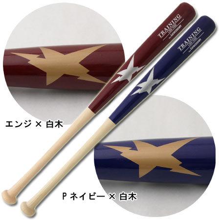 【クリックでお店のこの商品のページへ】LEAGSTAR(リーグスター) トレーニングバット(実打撃可能) LBK-1495 【野球 木製バット 練習 青タモ】