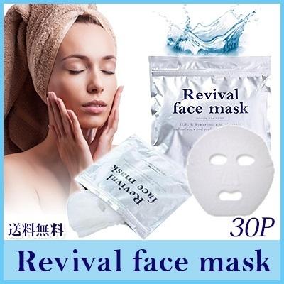 \共同購入限定特価/ リバイバルフェイスマスク30P Revival face maskの画像