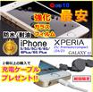 2個買えば充電ケーブルゲット!!送料無料最短で!2500個突破♥New強化ガラス!超クリア!iPhone・Xperia・iphoneSE/強化ガラスフィルム/9H硬度で傷から守る! Apple iphone6 6S iphone6 Plus 6S Plus iPhone5 iphone5S iphone5Cエクスペリアz5 Z5Premium Z5compact z4 z3 z3compact