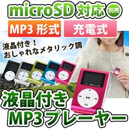 液晶付き MP3プレーヤー 本体 microSDカード 32GB 対応 携帯に便利なスポーツクリップ付き おしゃれなメタリック調 シンプルでコンパクトなデザイン MPA-03[ゆうメール配送][送料無料]