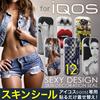 iQOS アイコス 選べる12デザイン 男性に人気ランキング 専用スキンシール 裏表2枚セット カバー ケース 保護 フィルム ステッカー デコ アクセサリー 電子たばこ タバコ 煙草 喫煙具 デザイン セクシー iKOS iCOS