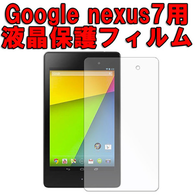 【送料無料】≪お得な3枚組セット≫Google Nexus 7用液晶保護フィルム 保護シート 反射を抑えて滑らかタッチで指紋も目立たないグレア仕様(スクリーンプロテクター) グレア 光沢仕様 動画再生や映画鑑賞に最適の効果の画像