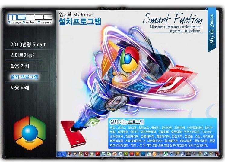 【クリックで詳細表示】[MGTEC]外付けハードディスク ★Best Review! Best Price!★MG25-TERRAN2+G 1TB(1000GB)/外付け ハードディスク 最高のデザイン/IPHONE5