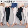 ♥♥(S~3XL)大きいサイズ専門ショップ♥♥ 【Hotping】 8.8分丈魔法スリムパンツ☆ブラック、ホワイト/大きいサイズパンツ
