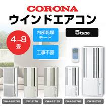 【カートクーポン使えます!】【2017年モデル】コロナ(CORONA) ウインドエアコン CW-1617|CW-1817|CW-A1617|CW-A1817|CWH-A1817 工事不要 窓に簡単取り付け 窓コン 日本製