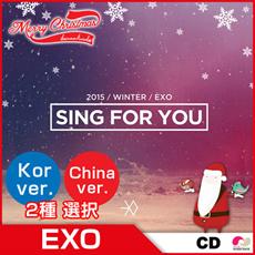 【送料無料】【2次予約】 EXO エクソ 冬のスペシャルアルバム「Sing For You」★Kor ver / China ver 2種 選択★EXO COMEBACK STAGE [発売12/10]【韓国音楽】【K-POP】【CD】