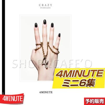 【1次予約/送料無料】4Minute ミニ6集 / CRAZY (ランダムはがき)の画像