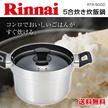 【送料無料】リンナイ 5合炊き炊飯鍋RTR-500D