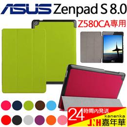 ASUS ZenPad S 8.0(Z580CA)用レザーケース 3つ折り スタンドケース 手帳型 カバー エイスース ゼンパッド スタンドカバー