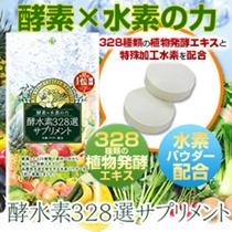 【話題の酵素+水素サプリ】酵水素328選サプリメント M&F ダイエットにも!美容にも!60粒