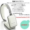★数量限定★harman/kardon CL-W [ホワイト]