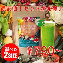 お買い得企画実施中!グリーンスムージーが790円~「大容量最安値」グリーングリーンスムージーダイエット 200gはさらにお得♪ 大容量栄養素満載のスムージーで夏に向けてダイエット!酵素配合で悩みも解決!ダイエットサプリに頼らず美味しいから続けられます!!複数購入の特典もあります!!<置き換えダイエット><水着><エイジングケア><グリーンスムージー><ジュース>