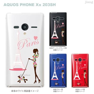【AQUOS PHONEケース】【203SH】【Soft Bank】【カバー】【スマホケース】【クリアケース】【クリアーアーツ】【エッフェル塔とイヌ】 22-203sh-ca0099の画像