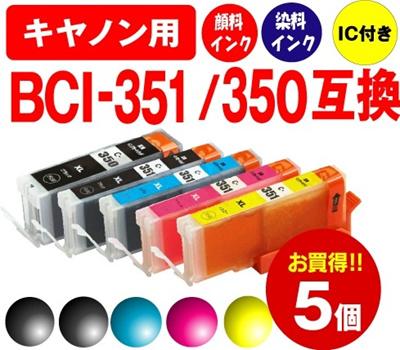 キヤノンBCI-351XL+350XL/5MP互換インクカートリッジ5個マルチパック BCI351+350/5MP大容量タイプの画像