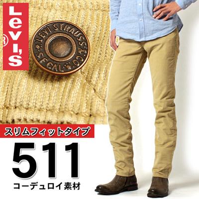 リーバイス LEVIS 511 04511 1324 コーデュロイ パンツ スリム フィット メンズ(男性用)の画像