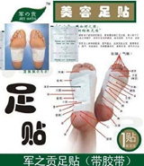 【1 SHIPPING COST!!】ONLY RM0.54/pcs★Detox Foot Patch/ Foot Bath/ Foot Care/ Heel Care-100PCS★Exfoliates and moisturizes feet★军之贡足帖★