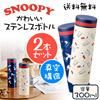 2本セットでこの価格!<送料無料>真空構造で保冷・保温対応 みんな大好きかわいいスヌーピーのステンレスボトル(300ml×2本セット ネイビー&ホワイト) ※スリムデザインでバッグにも入る大きさ