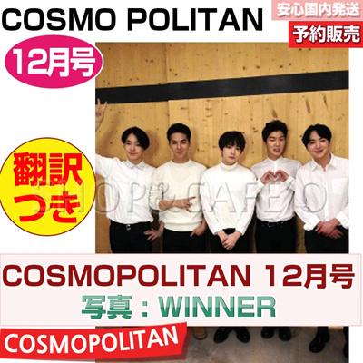 【1次予約/送料無料】COSMOPOLITAN(コスモポリタン)12月号(2014)/写真:WINNERの画像