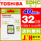 SDカード SDHC カード 東芝 32GB class10 クラス10 UHS-I 40MB/s パッケージ品[嘉年華ショップ特売]
