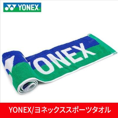 【送料無料】【ヨネックス】【YONEX AC605]ヨネックススポーツタオル/タオル/バドミントン用品/その他スポーツ雑貨