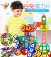 Educational toys / Magnetic toys / magnetic building blocks / Parenting toys /Brain development toys /Magnetic sheet /Children gift