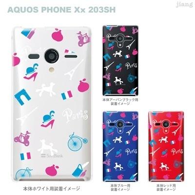 【AQUOS PHONEケース】【203SH】【Soft Bank】【カバー】【スマホケース】【クリアケース】【クリアーアーツ】【Paris】 22-203sh-ca0100の画像