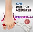 Toe Corrector 親指・小指趾矯正器(ボディメイクパット  理想の体重&美脚!足につけるだけの注目ダイエットアイテム!つけて歩くだけでスタイルアップ♪シェイプコントロールリング|骨盤|O脚|シリコン|脚ツボ|美脚|下半身| つけて歩くだけ⇒骨盤ギュッ&背筋ピーン 大山式/正式認証販売)