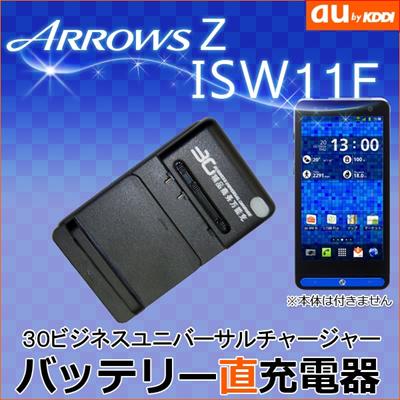 【スマホ汎用バッテリー直充電器】 ARROWS Z ISW11F (FUJITSU 富士通 au by KDDI スマートフォン isw-11f アローズZ 充電)の画像