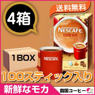 【1BOX (4箱) 100包入り】 ネスカフェ 新鮮なモカ 4箱 ◆ コーヒー リッチ  NESCAFEの画像