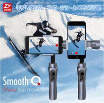 【送料無料】Zhiyun Smooth-Q スマホ用 3軸手持ちジンバル スタビライザー ハンドルグリップ 手振れ防止 撮影安