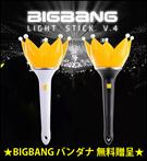 ★BIGBANG バンダナ 無料贈呈★【佐川急便  無料配送】BIGBANG  ペンライトver4 /夜光棒/Light Stick/G-DRAGON/ /bigbangファッション/bigbang 服/ビッグバン/GD/bigbangグッズ