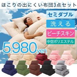 届いたらすぐ眠れる!ほこりの出にくい布団3点セット【Ever Clean】エヴァークリーン セミダブル