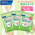 【送料無料】ファンケル FANCL カロリミット 120粒×3袋セット(約90回分)【FANCL】