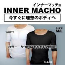 インナーマッチョ(Inner Macho) 鍛えなくていいんです!着た瞬間からマッチョなボディーに 筋トレいらず即効インナー♪