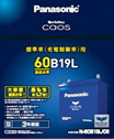 3100720【送料無料】パナソニック カオス 標準車(充電制御車)用 バッテリー N-60B19L/C6