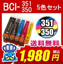MG6530 CANON キャノン プリンター インク BCI-351XL BCI-350XL 5色セット PIXUSの画像