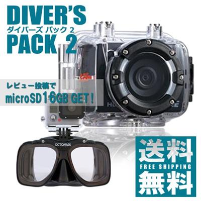 SD21/B10 ダイバーズPACK2 AEE Magicam 【レビューを書いてMicroSD16ギガ】【送料無料】 純正アクセサリ取扱 動画 撮影 ウェアラブルカメラ GoPro ゴープロ HERO3にも負けない スキューバダイビング  ダイバー 水中  水深60mまで  動画撮影【RCP】の画像