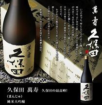 久保田 萬寿 純米大吟醸 1800ml(日本酒)(新潟県)さすが『久保田』と感じる1本で、是非一度は飲んで欲しい新潟県を代表するお酒です。香り、味ともに、蔵人が絶妙に仕上げた「久保田シリーズ」の最高峰
