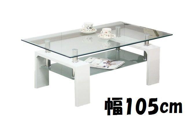 105ガラステーブル ガラス ガラステーブル センターテーブル ローテーブル リビング テーブル 机 つくえ 棚付 お客様組立 ラブⅡ GT-04 メーカー直送 m096829