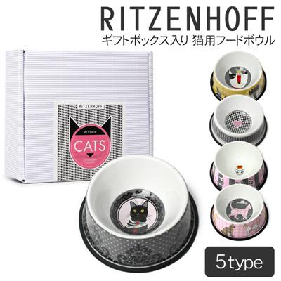 RITZENHOFF リッツェンホフ PET SHOP CAT DESIGN FEEDING BOWL FOR CATS ペット ショップ キャット デザイン 猫用 フード・ウォーターボウル 滑り止めシリコンリング付きの画像