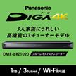 43,800円←11/23~26日限定!!クーポン使用でこの価格★ブルーレイディーガ DMR-BRZ1020 3チューナー&1TB HDDを搭載したBDレコーダー