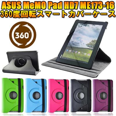 【送料無料】動画が見やすい液晶画面360度回転!高級感あふれる ASUS(エイスース・アスース) MeMO Pad HD7 ME173-16用 スタンド機能付レザータイプケースカバー 本革レザータイプ素材 5色カラー豊富でスマートに持ち運べる!ビジネスやプライベートにもの画像