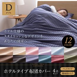 【送料無料】ホテルタイプ 布団カバー4点セット (ベッド用) ダブル